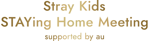 "『Stray Kids ""STAYing Home Meeting"" supported by au』"